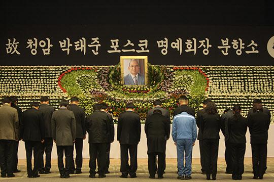 고(故) 박태준 명예회장 빈소.