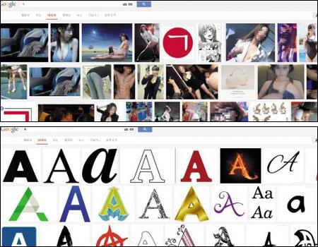 검색 사이트 구글(google)의 이미지 검색에서 한글 초성'ㄱ'을 입력하자 화면 거의 전부가'야한 사진'(위)으로 채워졌다. 반면 로마자 알파벳'A'를 검색하자 알파벳 서체, 디자인 이미지(아래)가 주로 검색됐다.
