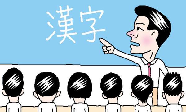 [만물상] 초등학교 漢字 교육