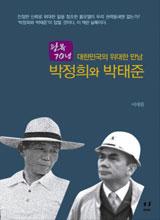 '대한민국의 위대한 만남―박정희와 박태준'