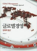 '글로벌경영 전략적 접근'