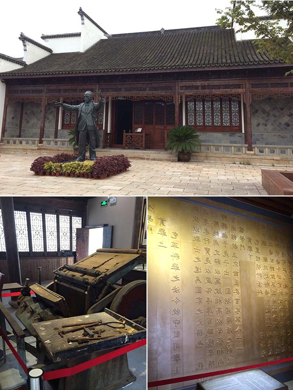 국민 음악가 왕신이 살았던 '왕신고택'(상) 과 동활자 인쇄의 창시자 화수의 '후통관'(하)