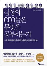 삼성의 CEO들은 무엇을 공부하는가 책 사진