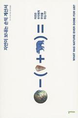 자연이 보내는 손익 계산서 책 사진