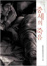 중세의 죽음 책 사진