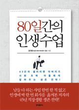 80일간의 인생수업 책 사진