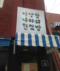 서울 녹번동에 있는 '이상한 나라의 헌책방' 입구 / 윤예나 기자