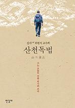 [북리뷰] 산천독법