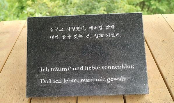 여백서원 뒷편 언덕 위 전망대에 놓아둔 돌판. 괴테의 시구가 새겨져 있다.