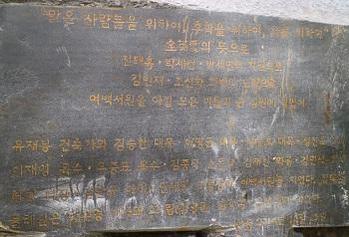 서원 입구 비석 뒷면. 공사에 참여한 인부들 이름이 다 적혀있다.