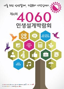 [알립니다] 재테크에서 건강·창업·재취업까지…조선비즈 '4060 인생설계박람회'