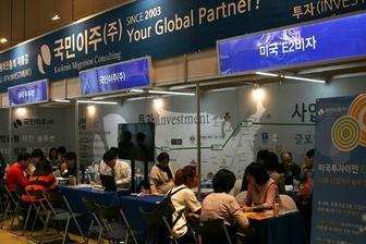 2015 춘계 해외 유학 이민 박람회 및 이민 투자 박람회에서 시민이 상담받고 있다.