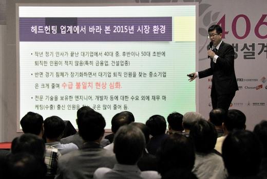 박선규 마이더스HR 대표가 13일 조선비즈가 주최한 '4060인생설계 박람회'에서 '4060세대 성공하는 취업, 이직 전략'을 강연하고 있다.