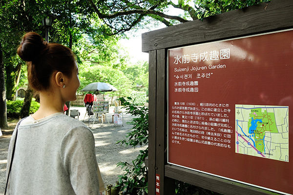 [포토] 정원 속 작은 일본, 구마모토 '스이젠지'