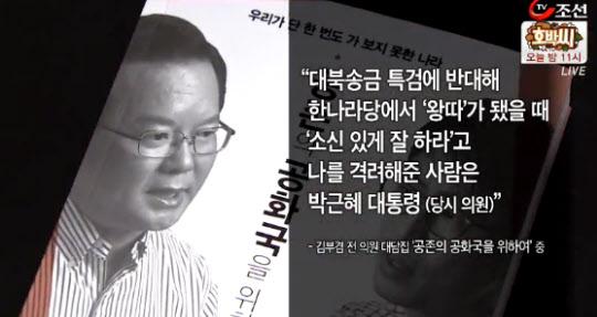 """[TV조선 단독] 김부겸 """"내가 왕따일 때 박대통령이 '소신 지키라' 격려""""…김문수 전 지사는 '악마' 비유"""