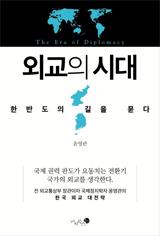 '외교의 시대-한반도의 길을 묻다' 책 사진