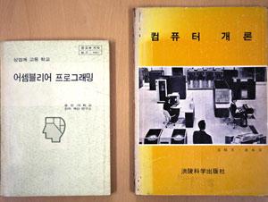 [한현우의 인간正讀] '한국 전산학 박사 1호'  카이스트 문송천 교수
