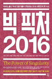 [2016 트렌드] ④ 다가오는 무인시대, 눈덩이 빅데이터