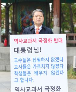 이재정 경기도교육청 교육감이 지난 2일 오전'출장'명목으로 청와대 신문고 앞에 나가'역사 교과서 국정화 반대'1인 시위를 벌이는 모습.