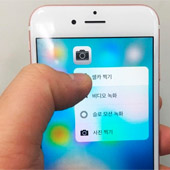[사용기] '3D 터치의 힘' 애플 아이폰6s 써보니…5번 터치 한방에 '끝'