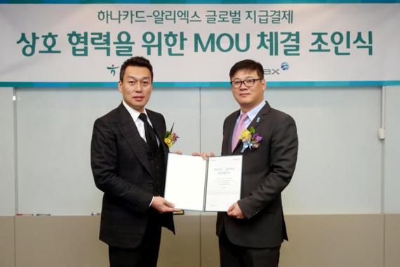 하나카드와 알리엑스가 서울 중구 하나카드 본사에서 글로벌 지급결제 상호협력을 위한 업무협약을 맺고 기념 촬영을 하고 있다. /하나카드 제공