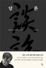담론:신영복의 마지막 강의 책 사진