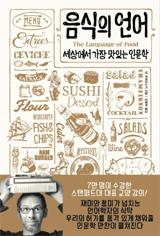 음식의 언어 책 사진