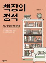 '책장의 정석'