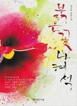 '붉은 꽃 나혜석'