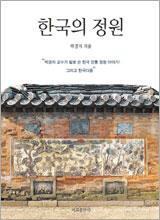 '한국의 정원'