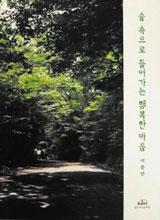 '숲 속으로 들어가는 행복한 마음'