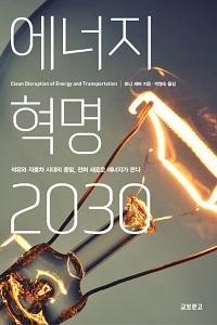 토니 세바의 저서 한국어판 (박영숙 옮김)