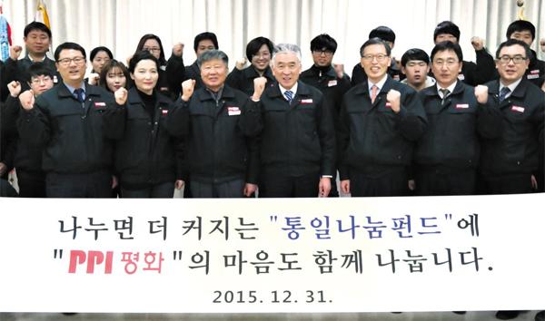"PPI 평화가 통일과 나눔 펀드 모금운동에 동참했다. 이종호(맨 앞줄 가운데) 회장은 ""통일이 되면 북한 주민들에게도 품질 좋은 배수관으로 안전하게 맑은 물을 공급하고 싶다""고 했다."