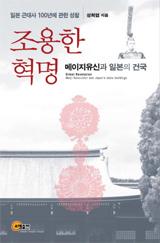 조용한 혁명 책 사진
