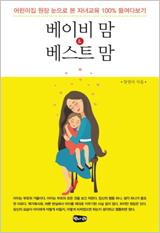 베이비 맘&베스트 맘 책 사진
