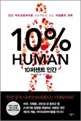 10퍼센트 인간 책 사진