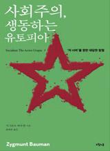 '사회주의, 생동하는 유토피아'