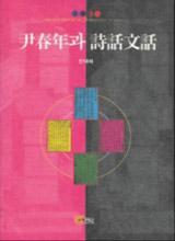 안대회 '윤춘년과 시화문화'