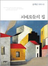 '피에로들의 집'