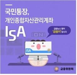 만능통장(ISA) 14일부터 33개 금융社서 판매…최대 250만원까지 비과세