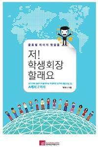 남대니 지음|한국선거연구소|264쪽|1만5000원