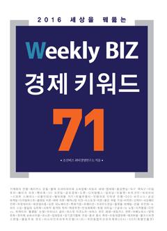 경영·경제 콘텐츠 한눈에… 71개 키워드로 재분류한 Weekly BIZ