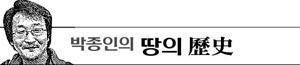 [박종인의 땅의 歷史]