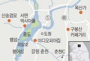 춘천 여행수첩