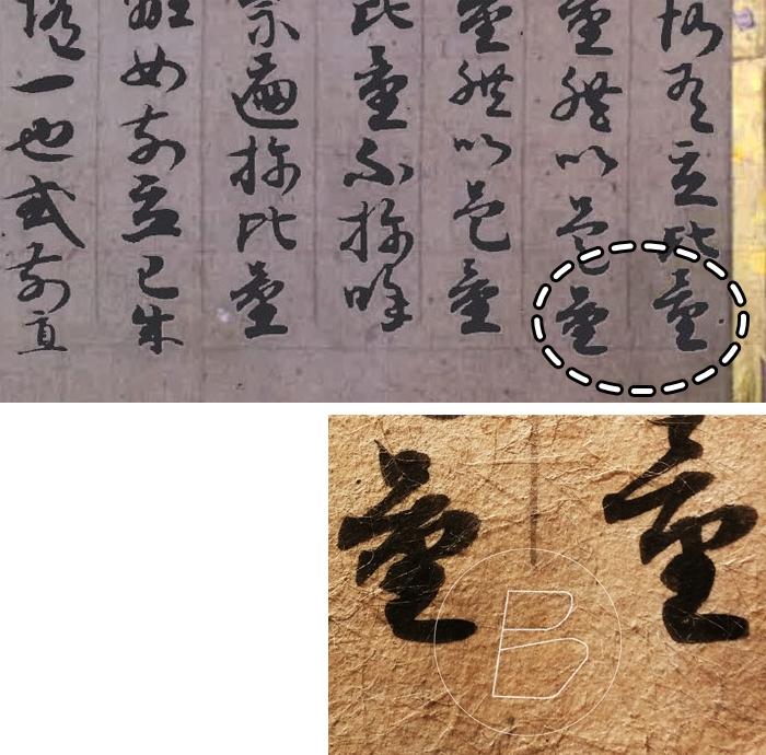 '판비량론' 새 조각의 일부(위 사진). 아래 사진은 점선 부분을 확대한 것이다. 2행 끝 글자인 '量'의 오른쪽 아랫부분에 각필로 쓴 '?(~로·'以'의 옛 글자)'가 보인다. 각필 자국을 덧칠했다.