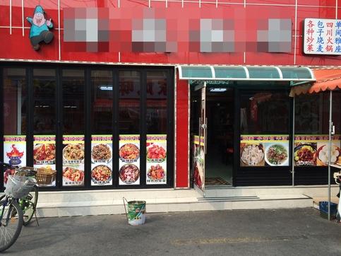 대림동 중국인 거리 내 가게들은 상호명부터 메뉴까지 전부 중국어로만 돼있는 경우가 많다. /이승주 기자