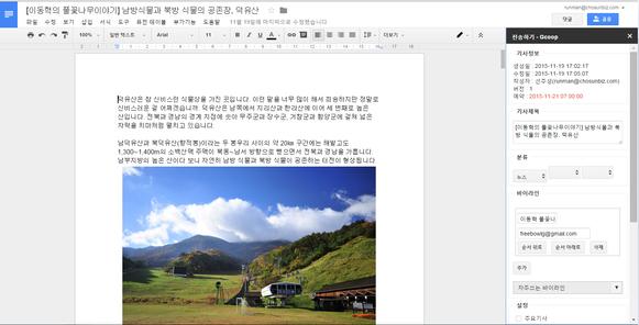 구글 클라우드 기반 기사 전송 시스템인 '지쿱'을 실행한 모습