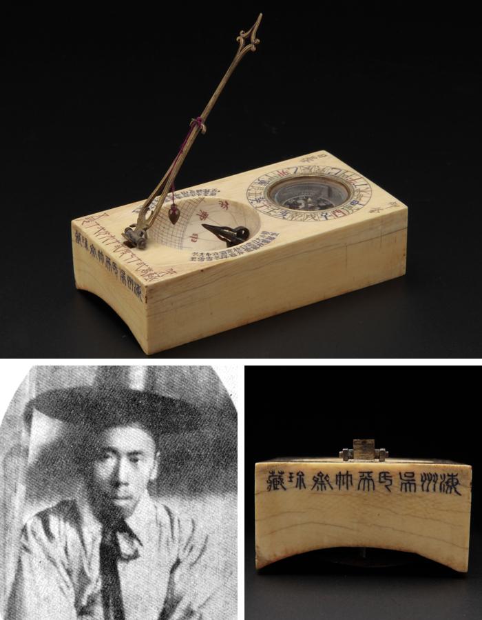 위 사진은 역관 오경석이 소장했던 최상급 휴대용 앙부일구. 다림대(사진 속에서 길게 세워진 부분)에 추까지 남아 있는 등 보존 상태가 좋다. 왼쪽 아래는 1872년 베이징에서 프랑스 공사관 참찬관 매휘립이 찍은 오경석 사진. 오른쪽은 오경석이 유물 옆면에 직접 쓴 글씨. '해주오씨 오경석 소장'이란 뜻이다.