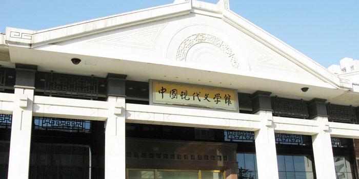 1985년 개관한 국립 중국현대문학관.