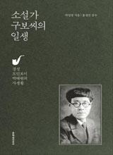 '소설가 구보씨의 일생'